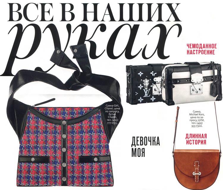 Выбираем модные и стильные сумки нового сезона