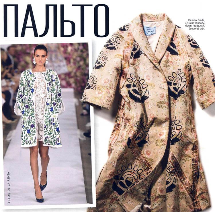 Женская одежда сезона весна лето 2015