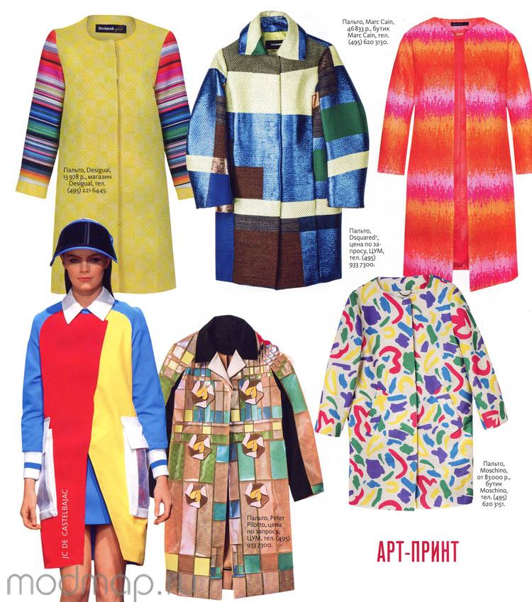 Модные пальто нового сезона весна 2015