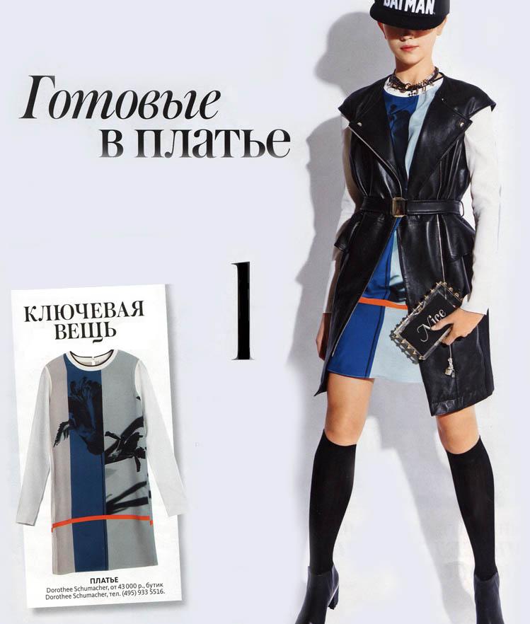 Выбираем модное платье - составляем три образа