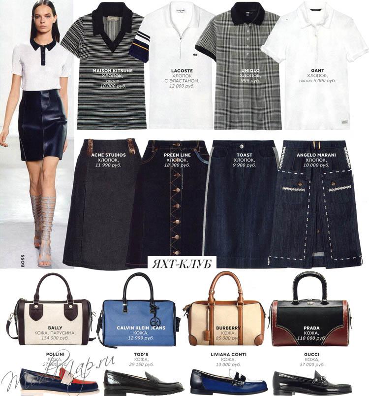Модные сумки с перфорацией – 2019 изоражения