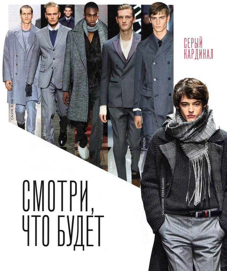 Смотри, что будет - главные тенденции осень-зима 2015 в мужском гардеробе