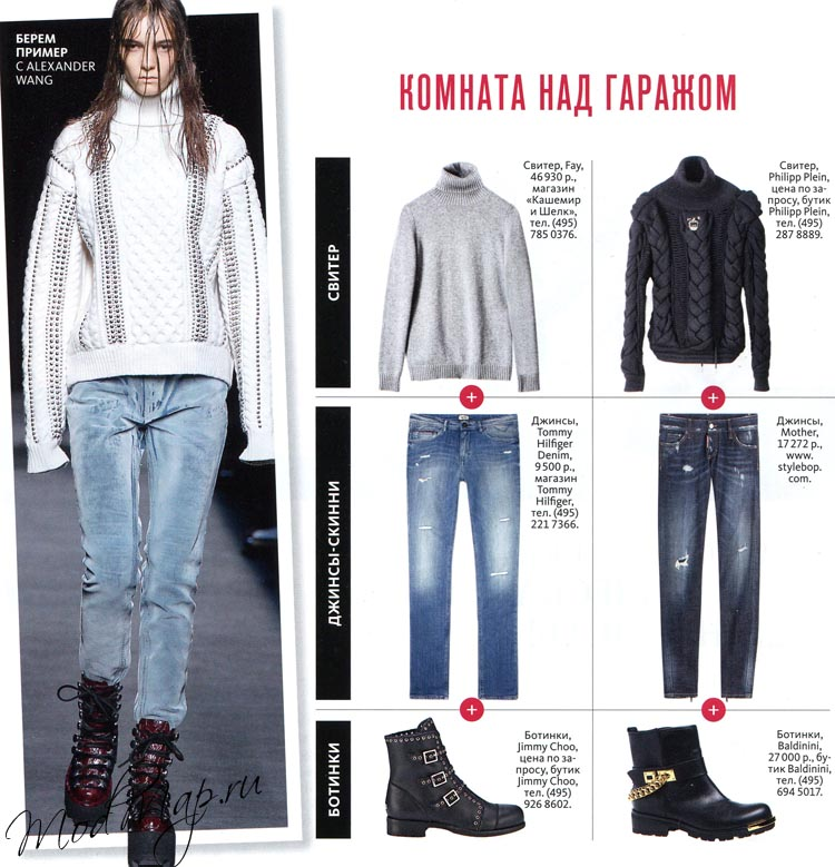 Модные луки 2 15-2 16: осень-зима | Fchannel ru