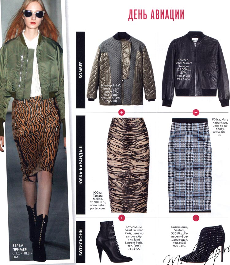 Модный образ осень 2015 в стиле милитари
