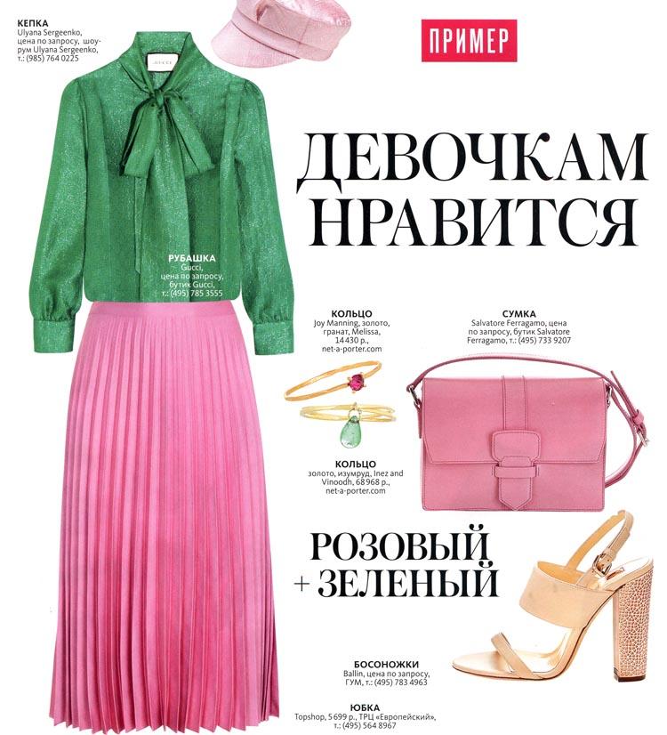 С чем носить розовое: юбки, брюки, платья