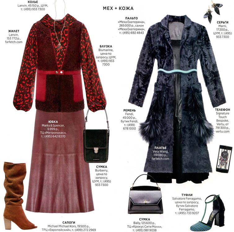 Составляем восемь модных осенних образов в женственном стиле
