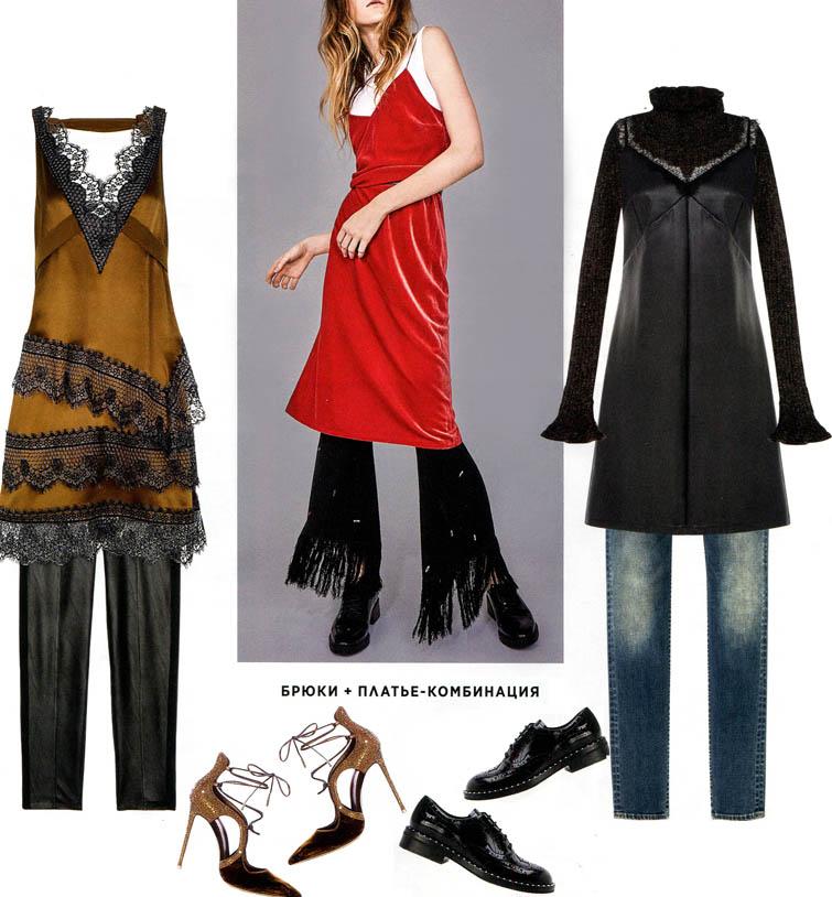 Что надеть сегодня: брюки + платье-комбинация