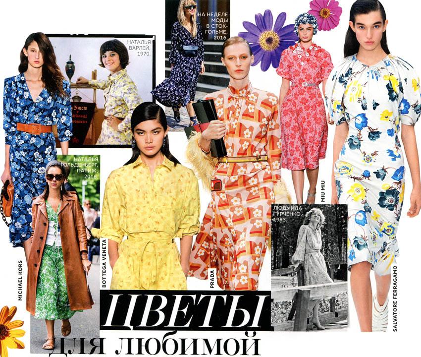 Платья в цветочек - тренд сезона весна-лето 2017