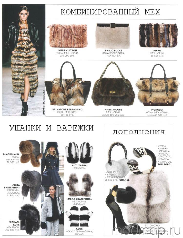 15f6a62985fc Выбираем зимние аксессуары: меховые сумки, шапки, варежки, туфли ...