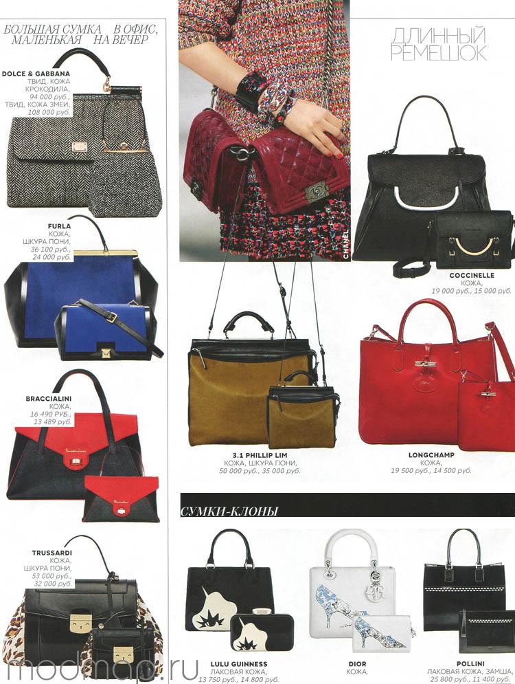 b1058e9c5e66 Модные женские аксессуары: сумки и обувь - весна-лето 2019