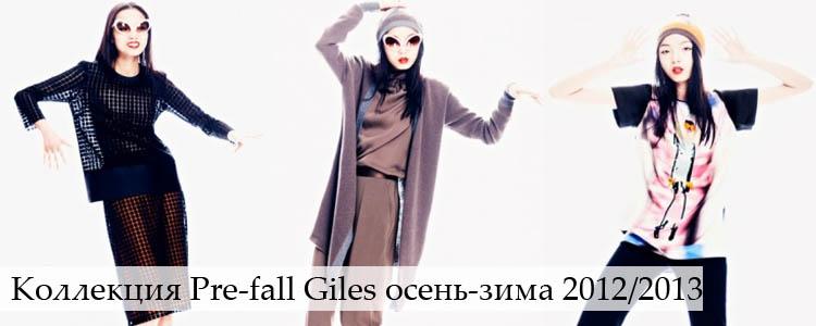 Британский дизайнер марки Giles Джайлс Дикон