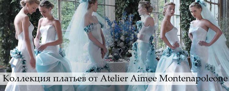 коллекция от Atelier Aimee