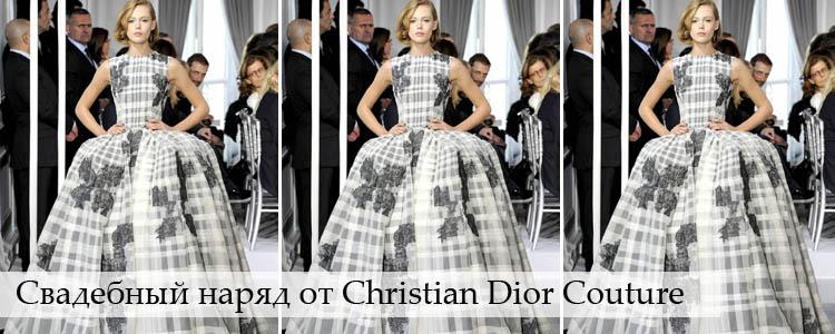 Свадебный наряд от Christian Dior Couture