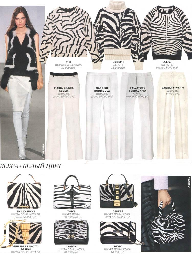 Шоппинг: пополняем осенний гардероб, что выбрать леопард или зебру, юбку или брюки