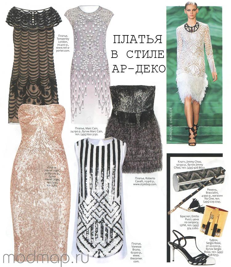 Платья в стиле ар-деко