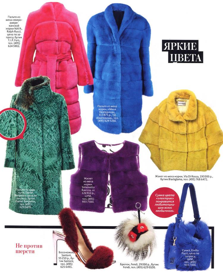 a7a0dcde41a1 Модный мех 2014 2015  яркие цвета, пастель, дубленки и шубы - зима 2019
