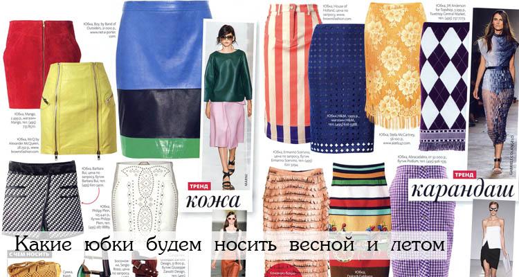 Какие юбки будем носить в новом сезоне