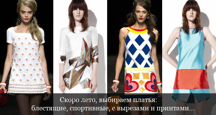 3a33bdf47ca Лето совсем скоро - выбираем платье сезона  спортивные