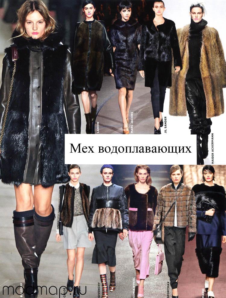 мех сезона осень-зима 2013/14