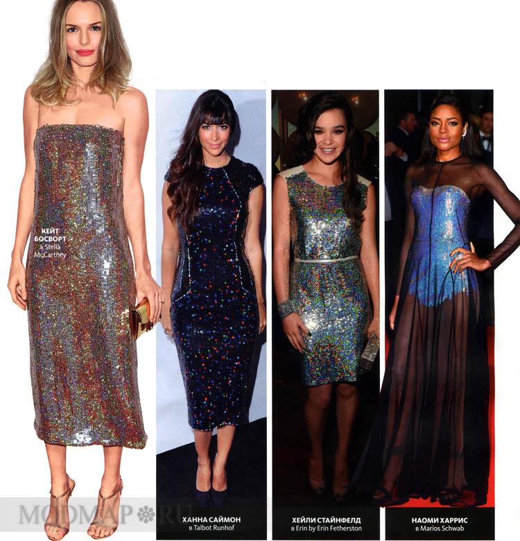 Звездные платья, сплошь усыпанные блестками и металлическими заклепками